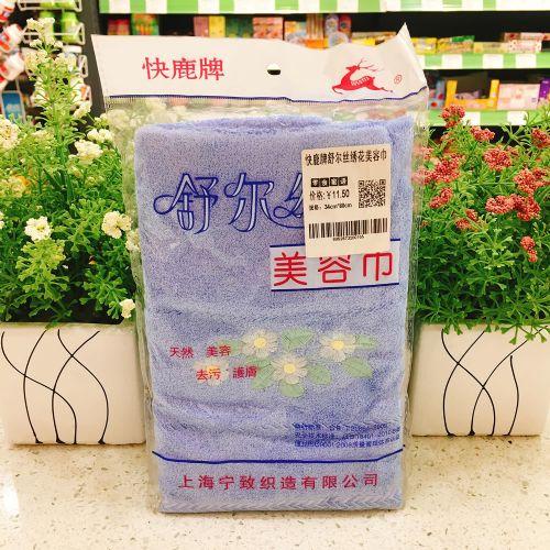 快鹿牌舒尔丝绣花美容巾(黄色、蓝色、粉红)34cm×80cm
