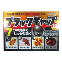日本小黑帽环保无毒诱导杀虫蟑螂屋蟑螂药12个