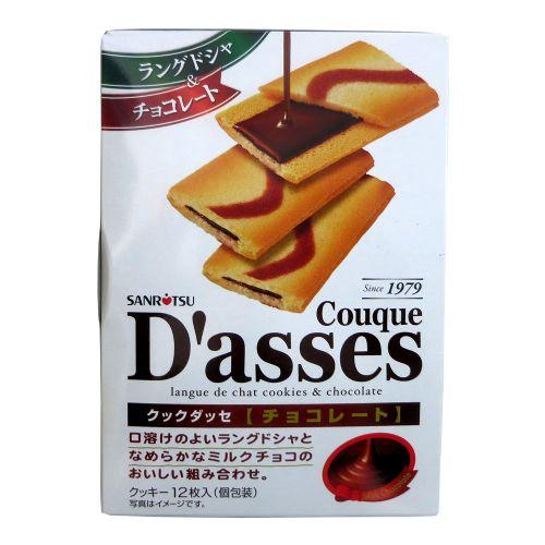 日本SANRITSU三立巧克力夹心曲奇12枚