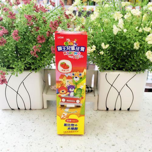 狮王儿童牙膏(草莓味)45g