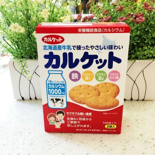 日本营养机能Calcuits维他命牛乳饼75g(盒装)