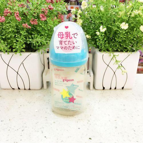 日本贝亲PPSU阔口奶瓶(星星图案)160ml蓝色