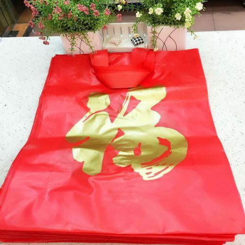 【大号】红色福袋福字胶袋(礼品袋)