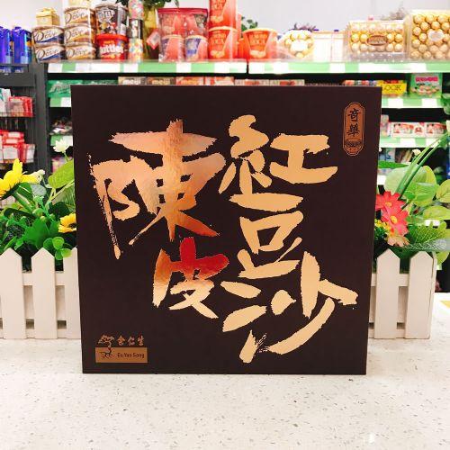 香港奇华余仁生陈皮豆沙月饼