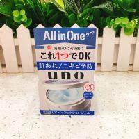 日本资生堂UNO男士多效保湿美白面霜90g