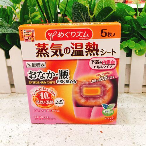 日本花王蒸汽温感暖宫贴(5片)