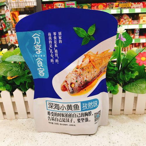 分享食客深海小黄鱼(孜然味)168g