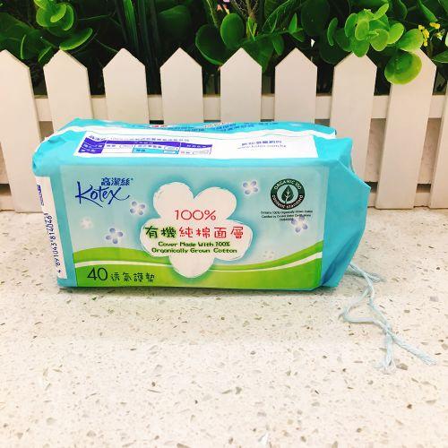 高洁丝有机纯棉面层透气护垫40片