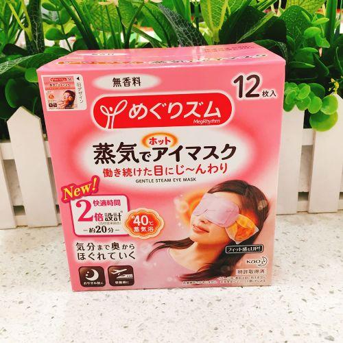 日本KAO花王蒸汽眼罩(无香味)去黑眼圈 舒缓眼部疲劳12枚