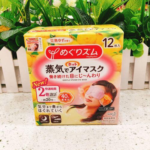 日本KAO花王蒸汽眼罩(柚子味)去黑眼圈 舒缓眼部疲劳12枚