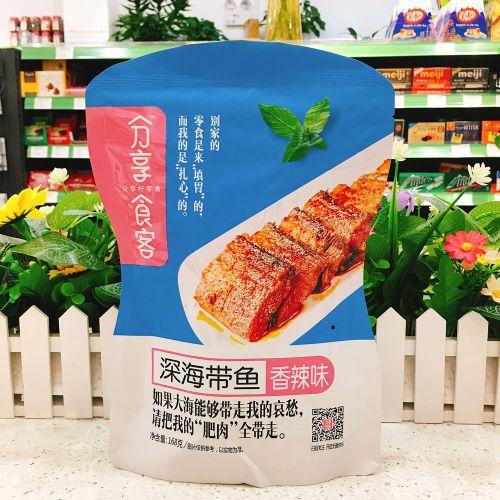 分享食客深海海带鱼(香辣味)168g