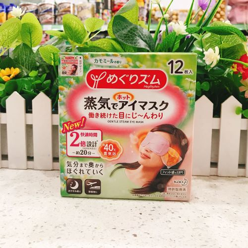 日本KAO花王蒸汽眼罩(洋甘菊味)去黑眼圈 舒缓眼部疲劳12枚