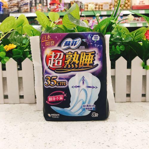 苏菲超熟睡夜用卫生巾 35CM(8片)