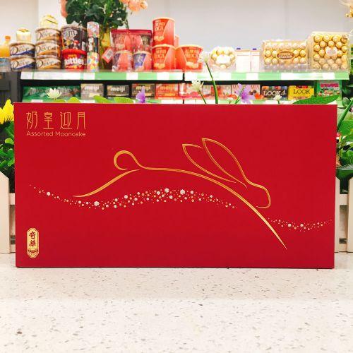 香港奇华奶黄迎月月饼(8个装)