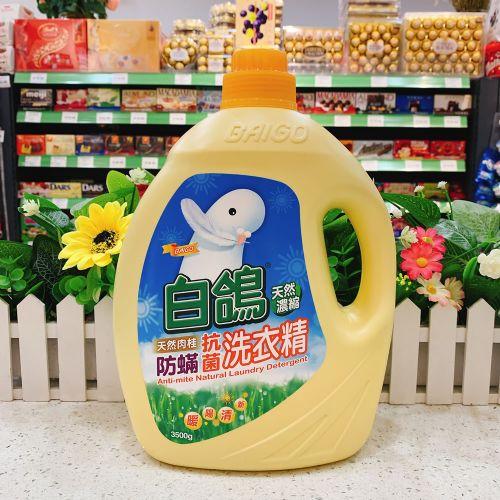 白鸽抗菌护织洗衣精3500g(暖阳清新)