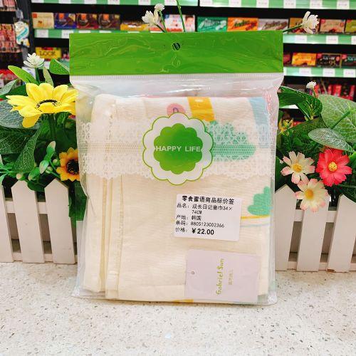 成长日记童巾34×74CM