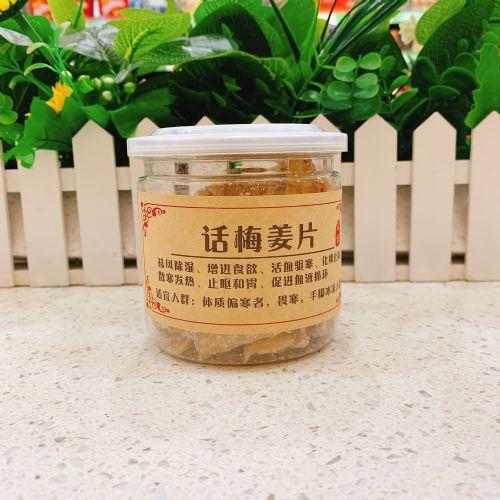 话梅姜片/红糖姜片200g