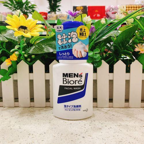 日本碧柔男士保湿滋润泡沫洗面奶150ml 深蓝色