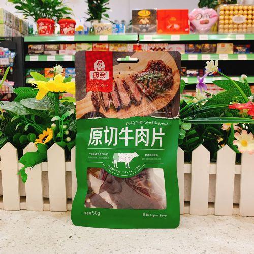 母亲原切牛肉片50g(原味)
