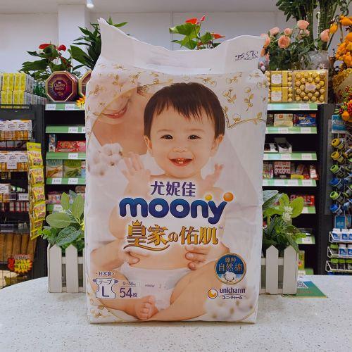 日本MOONY尤妮佳皇家佑肌纸尿片L54