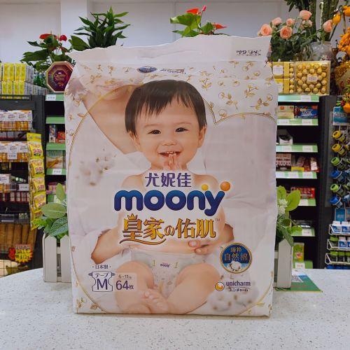 日本MOONY尤妮佳皇家佑肌纸尿片M64
