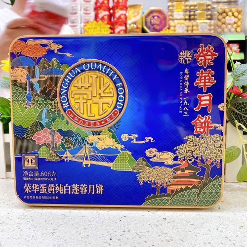 荣华蛋黄纯白莲蓉月饼608g