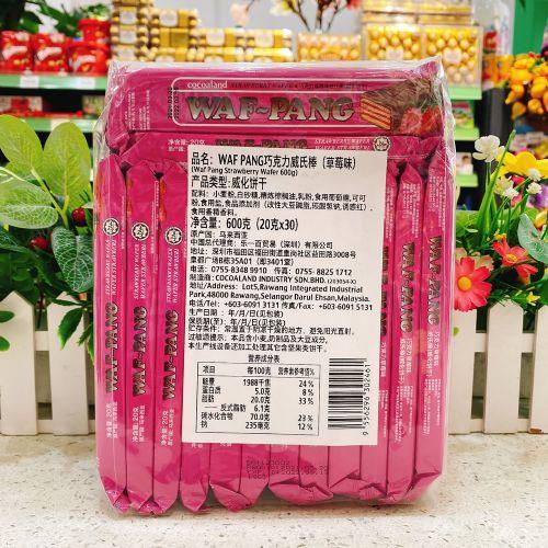 马来西亚乐一百WAF PANG巧克力威氏棒威化饼干(草莓味)20gx30包