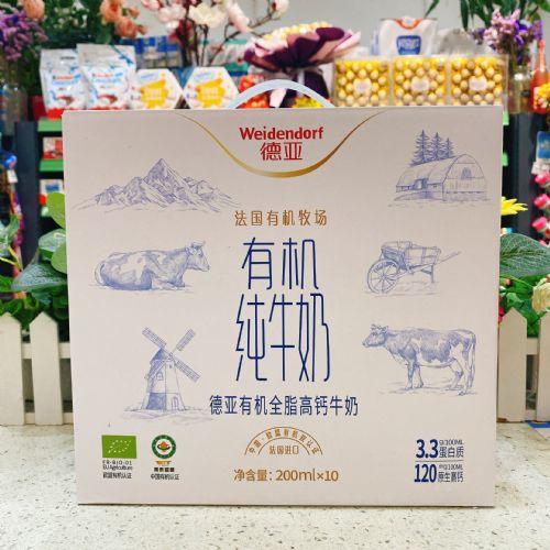 德亚全脂高钙有机纯牛奶200ml×10盒