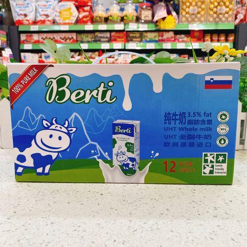 斯洛文尼亚倍牧全脂牛奶200ml×12盒