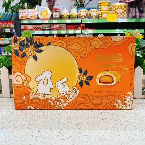 轩妈蛋黄酥330g(6个装)