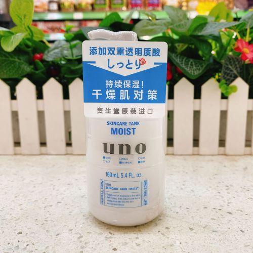 日本资生堂UNO保湿调理乳160ml(滋润型)
