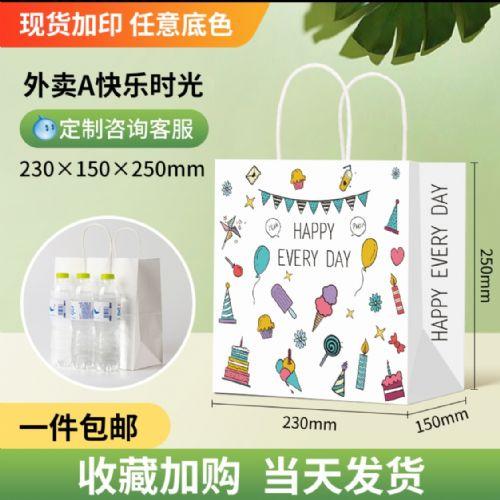 卡通礼品纸袋【快乐时光】(加大号)23×15×25cm