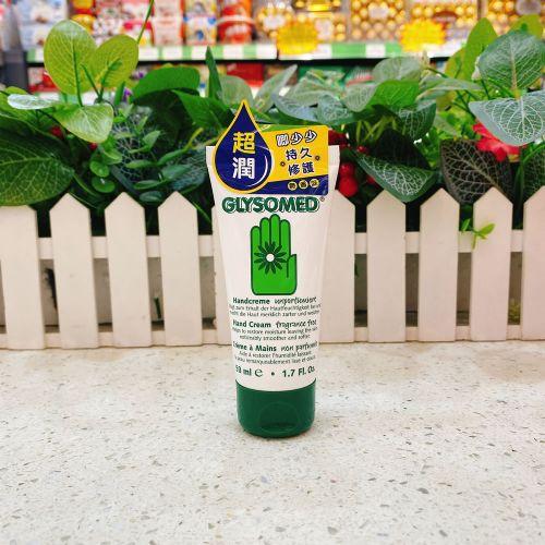 德国加素美特效修护润手霜(无香味)50g
